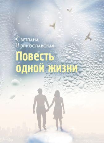 Волкославская С. - Повесть одной жизни обложка книги