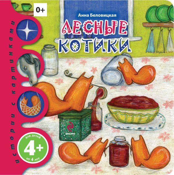 Лесные котики Дацыкова А.С.