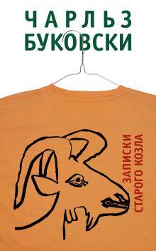 Букс of Буковски (обложка)