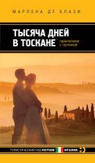 Блази М. де - Тысяча дней в Тоскане. Приключение с горчинкой' обложка книги