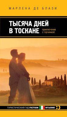 Туристический гид. Fiction (обложка)