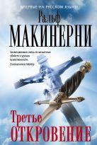 Макинерни Р. - Третье откровение' обложка книги