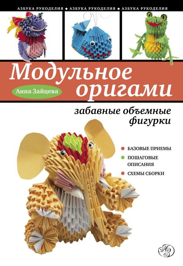 Модульное оригами: забавные объемные фигурки Зайцева А.А.