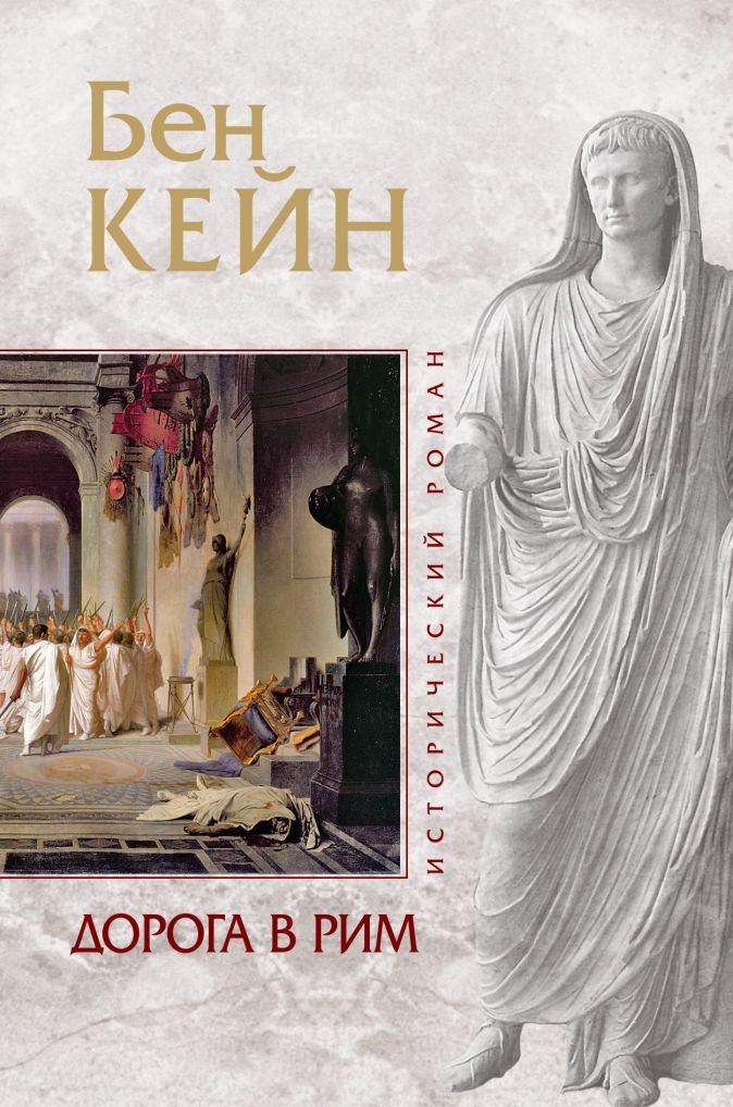 Кейн Б. - Дорога в Рим обложка книги