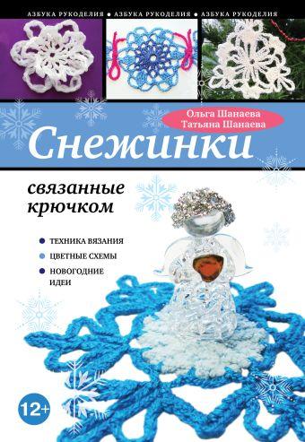 Снежинки, связанные крючком Шанаева Т., Шанаева О.