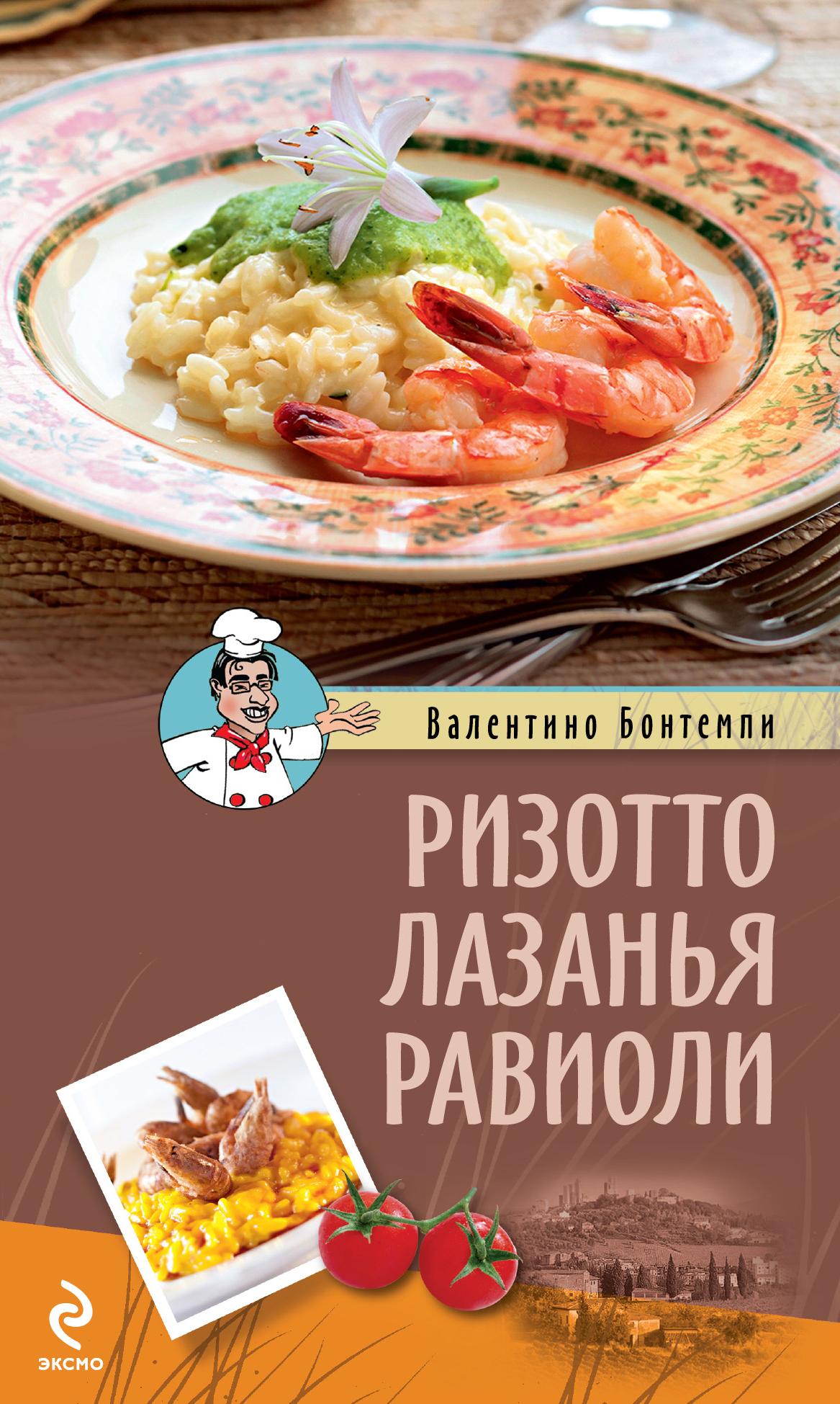 Бонтемпи В. Ризотто. Лазанья. Равиоли ISBN: 978-5-699-56662-4 европейская кухня эксмо 978 5 699 56662 4