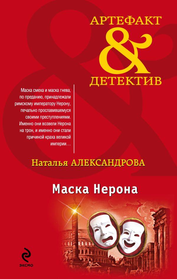 Маска Нерона Александрова Н.Н.