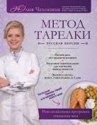 Чехонина Юлия - Метод тарелки: русская версия. Революционная программа снижения веса' обложка книги