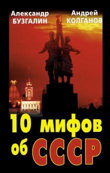Как убили СССР. Преступление века