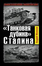 Мелехов А. - «Танковая дубина» Сталина' обложка книги