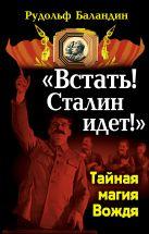 Баландин Р.К. - «Встать! Сталин идет!» Тайная магия Вождя' обложка книги