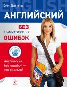 Дьяконов О.В. - Английский без грамматических ошибок' обложка книги