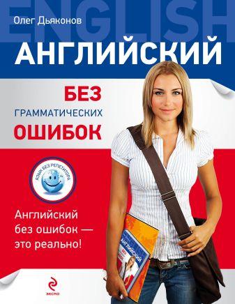 О.В. Дьяконов - Английский без грамматических ошибок обложка книги