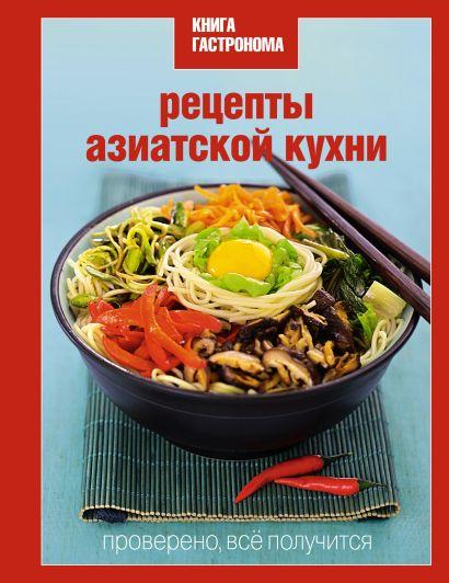 Книга Гастронома Рецепты азиатской кухни - фото 1