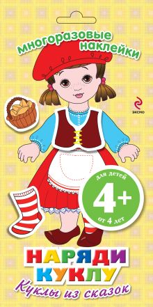 4+ Наряди куклу. Куклы из сказок