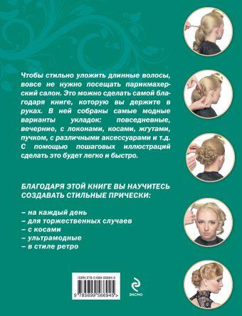 Стильные прически для длинных волос Шульженко Е.Г.