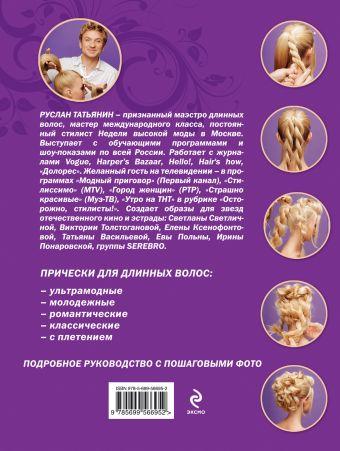 Лучшие прически для выпускного бала Руслан Татьянин