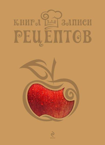 Книга для записи рецептов (Яблоко) - фото 1