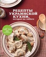 Рецепты украинской кухни, которые вы любите - фото 1