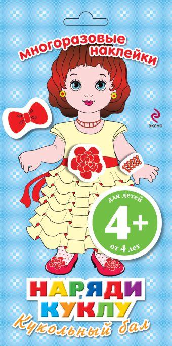 4+ Наряди куклу. Кукольный бал