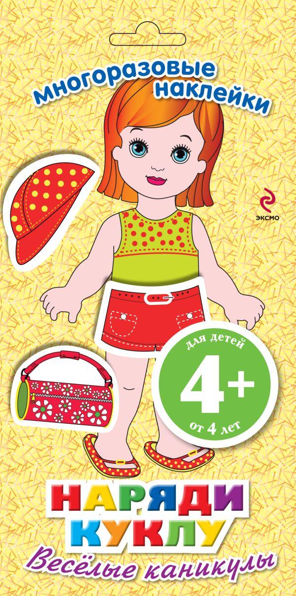4+ Наряди куклу. Веселые каникулы