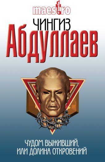Чудом выживший, или Долина откровений Абдуллаев Ч.А.