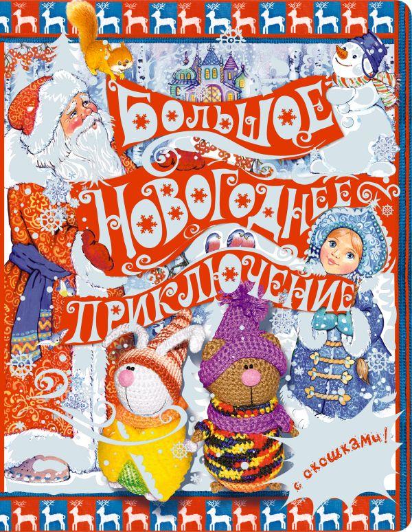 5+ Большое новогоднее приключение (с окошками)