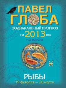 Рыбы. Зодиакальный прогноз на 2013 год