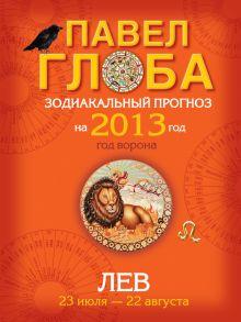 Лев. Зодиакальный прогноз на 2013 год