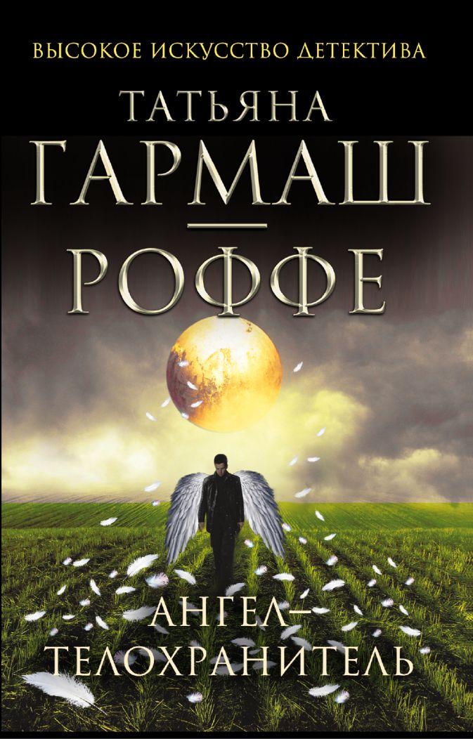 Татьяна Гармаш-Роффе - Ангел-телохранитель обложка книги