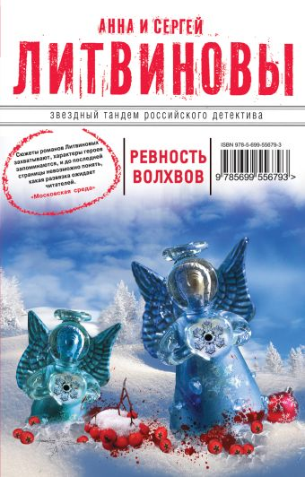Ревность волхвов Анна и Сергей Литвиновы