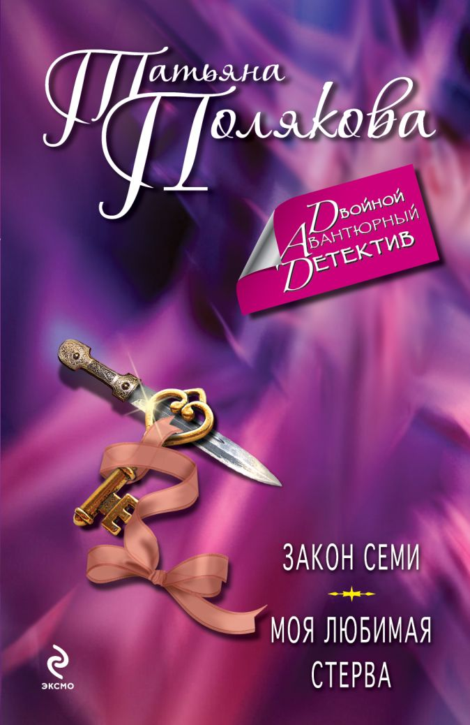 Полякова Т.В. - Закон семи. Моя любимая стерва обложка книги
