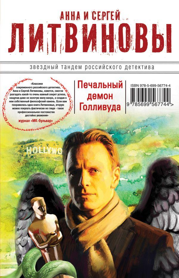 Печальный демон Голливуда Литвинова А.В., Литвинов С.В.