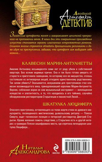 Клавесин Марии-Антуанетты. Шкатулка Люцифера Александрова Н.Н.