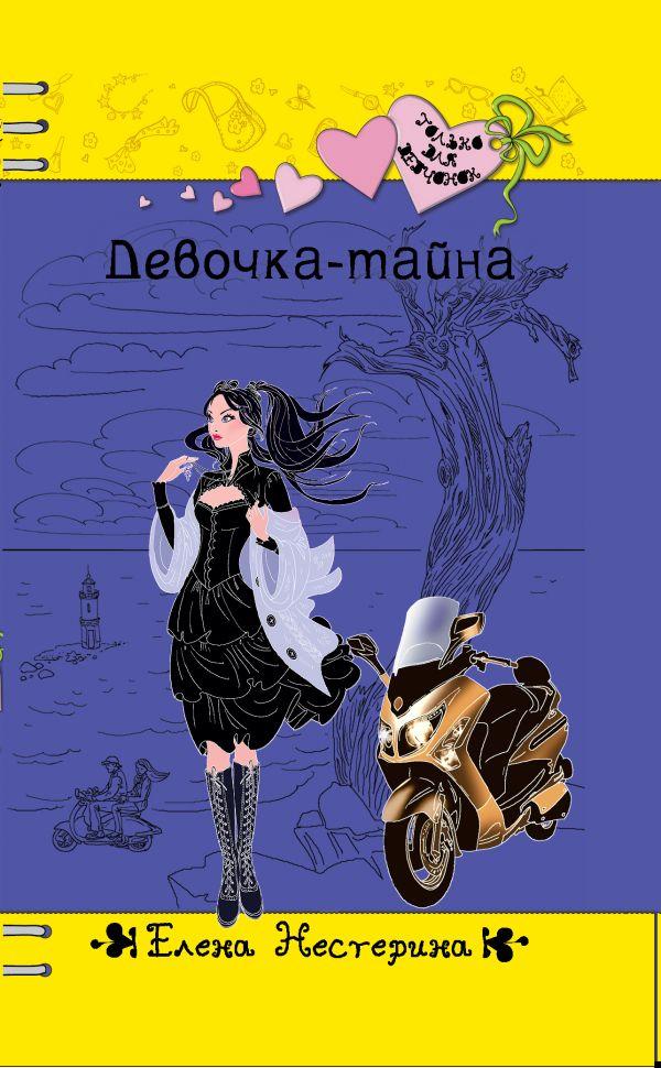 Девочка-тайна Нестерина Е.В.