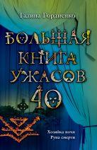 Гордиенко Г. - Большая книга ужасов. 40' обложка книги