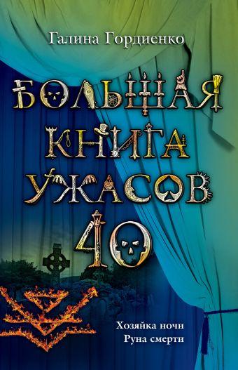 Большая книга ужасов. 40 Гордиенко Г.