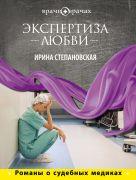 Степановская И. - Экспертиза любви' обложка книги