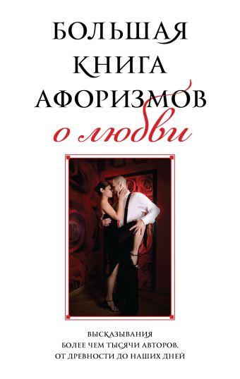 Большая книга афоризмов о любви Душенко К.В.