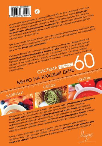 Система минус 60. Меню на каждый день. Завтраки, обеды, ужины Мириманова Е.В.