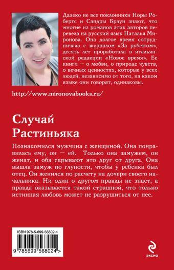 Случай Растиньяка Миронова Н.А.