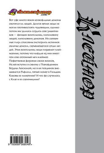 Клеймор. Книга 12. Души павших Яги Н.