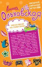 Ольховская А. - Увези меня на лимузине! Фея белой магии' обложка книги