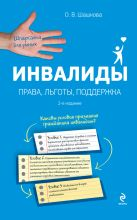Шашкова О.В. - Инвалиды. Права, льготы, поддержка. 2-е издание' обложка книги