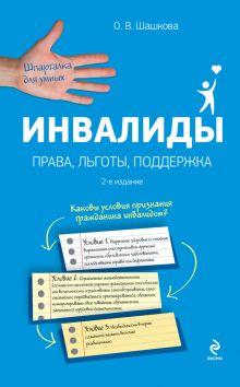 Инвалиды. Права, льготы, поддержка. 2-е издание