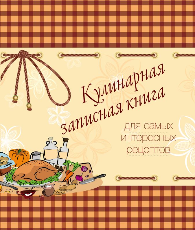 Кулинарная записная книга. Для самых интересных рецептов (оранжевая)