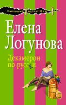Логунова Е.И. - Декамерон по-русски' обложка книги