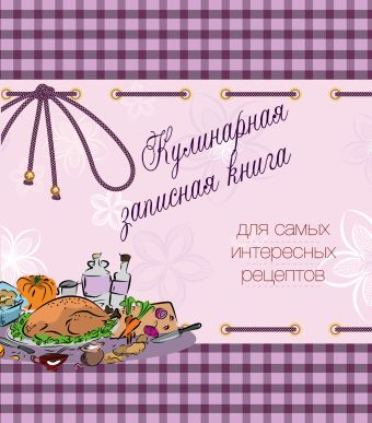 Кулинарная записная книга. Для самых интересных рецептов (фиолетовая)