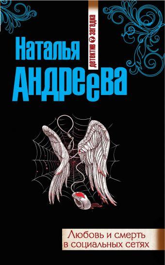 Любовь и смерть в социальных сетях Андреева Н.В.