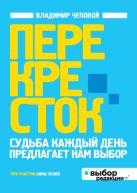Чеповой В.В., Ясная А.В. - Перекресток (нов оф)' обложка книги